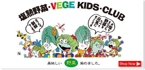 塩熟野菜1